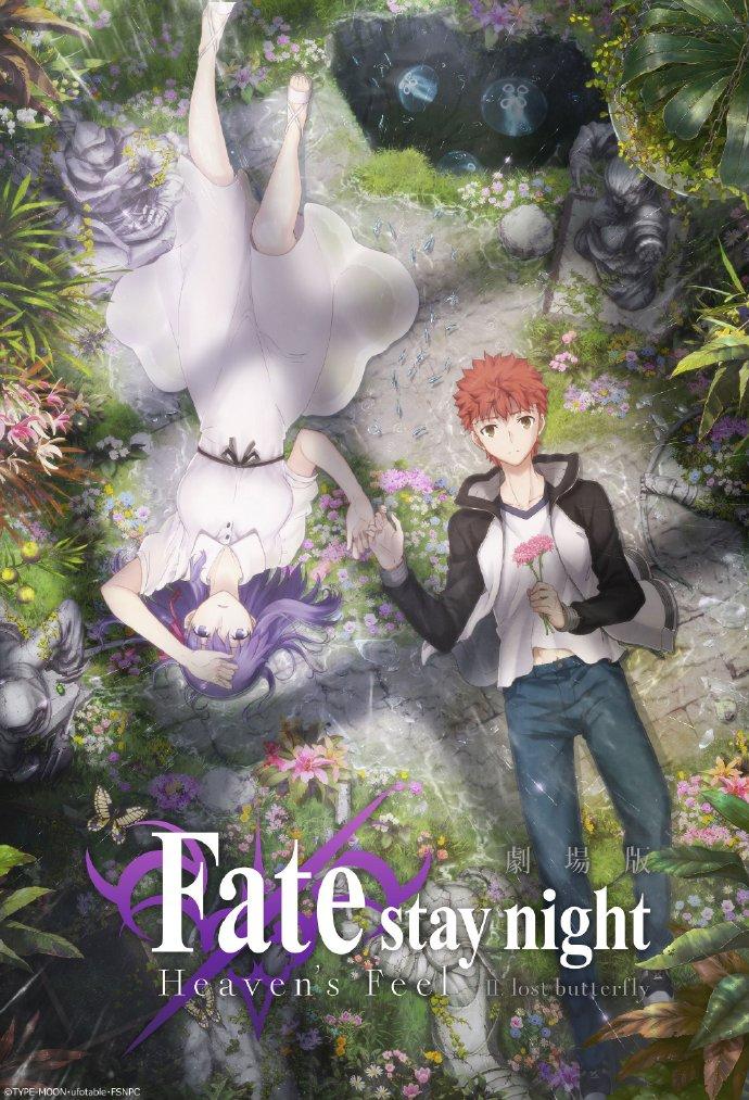 《Fate/stay night Heaven's Feel》第二章 百度网盘下载